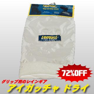 【アウトレット】雨の日でもGOLF快適!アイガッチャドライタオル(ホワイト)