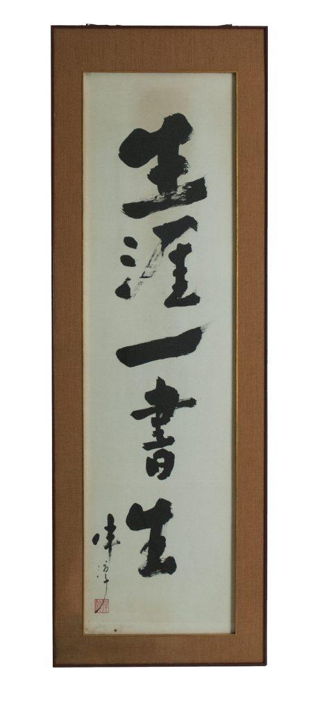 K-00004 「生涯一書生」 (作者不明)