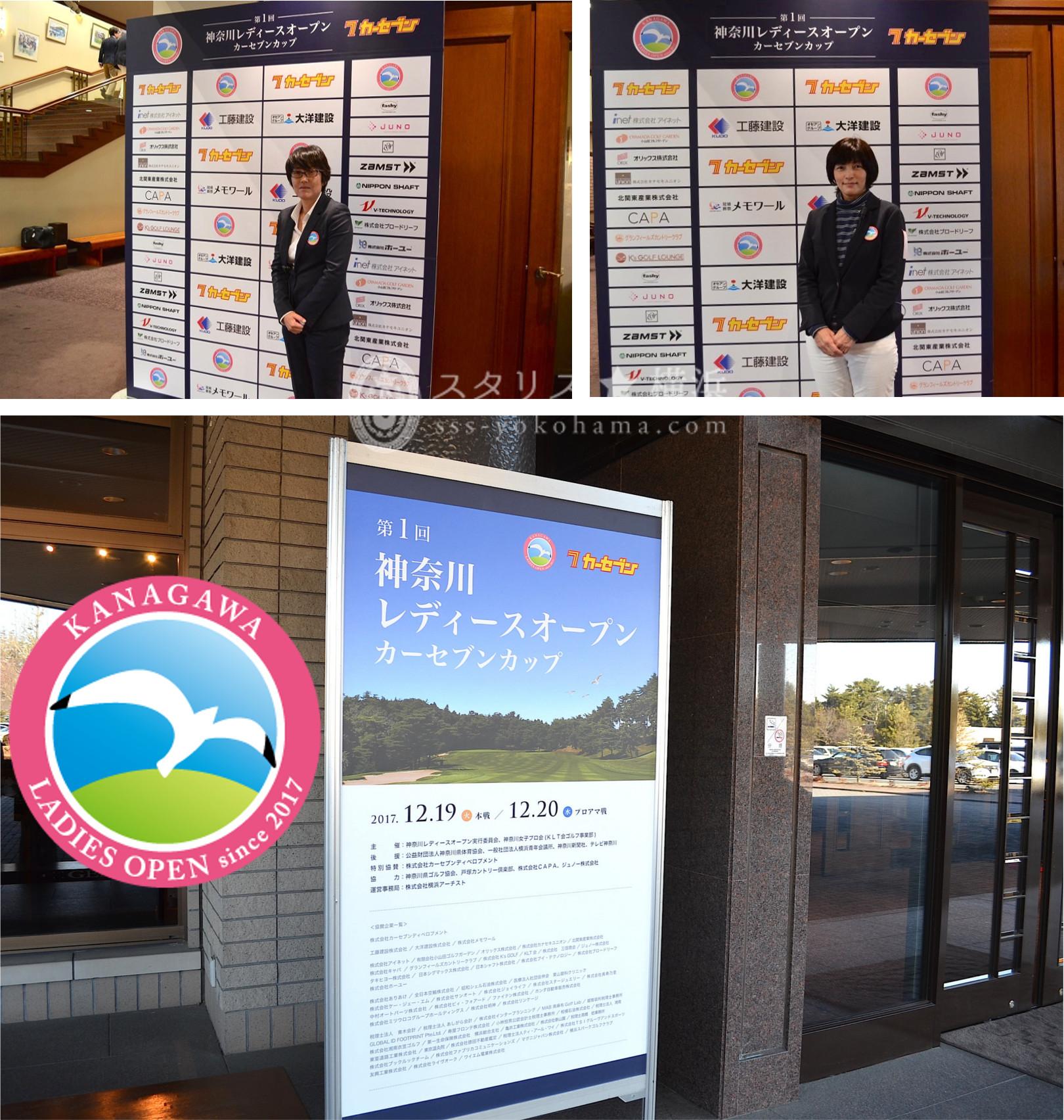 神奈川レディースオープン 横浜大人女子向けメディア