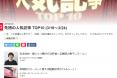 スタリス横浜 ヤフーライフマガジン 人気記事