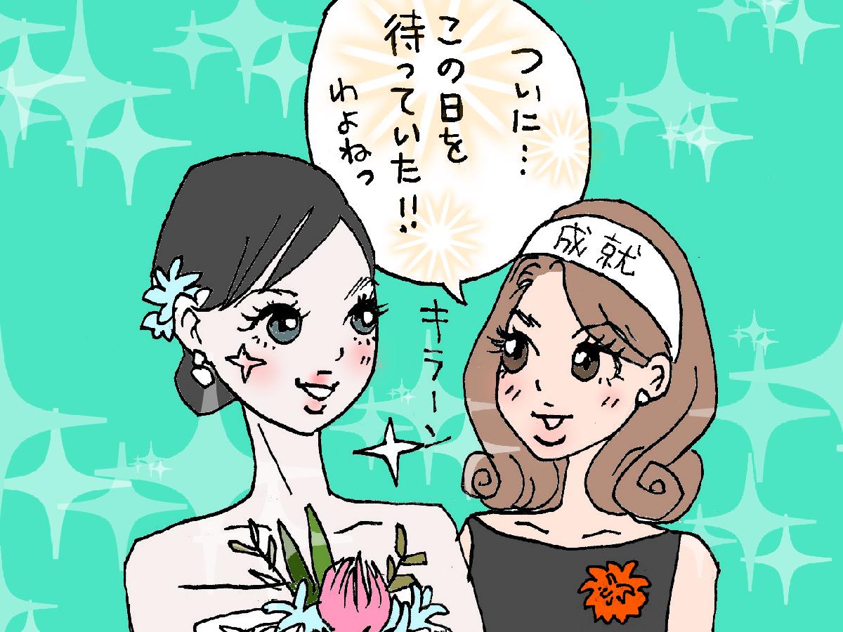 婚活応援コミックエッセイ